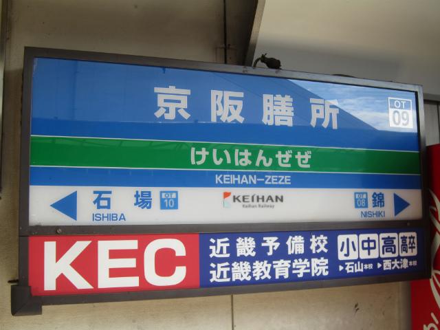 膳所京阪駅名