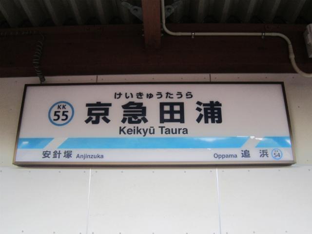 KQ田浦駅名