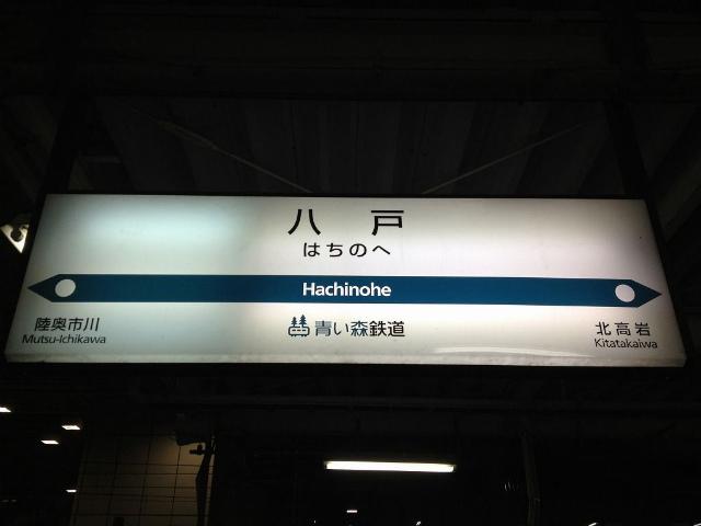 八戸在来駅名