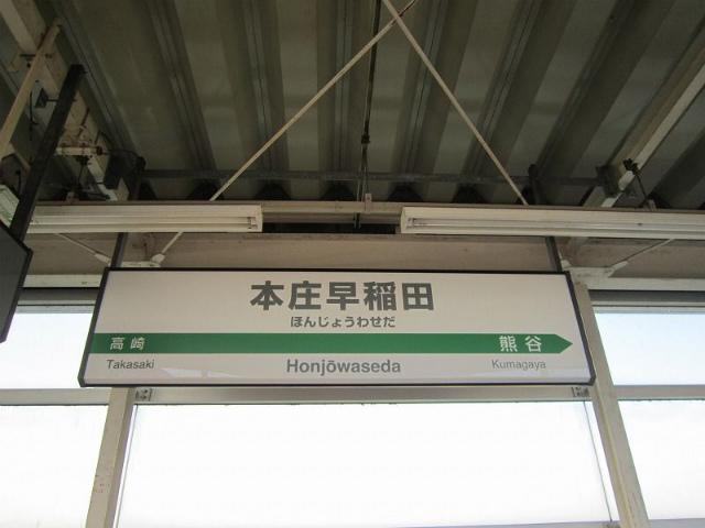 本庄早稲田駅名
