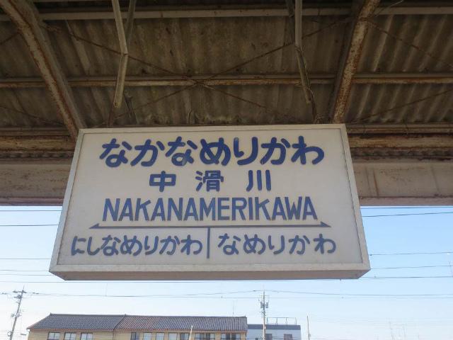 中滑川 駅名標