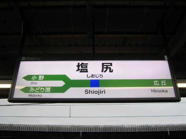 塩尻駅名青