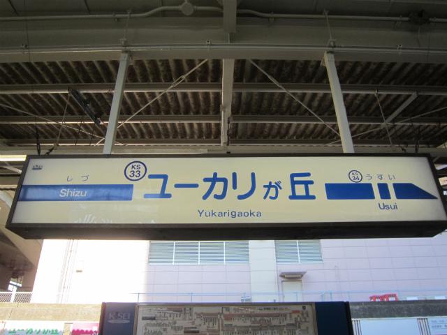 ユーカリが丘京成駅名