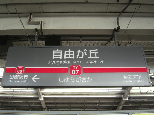 自由が丘東横駅名