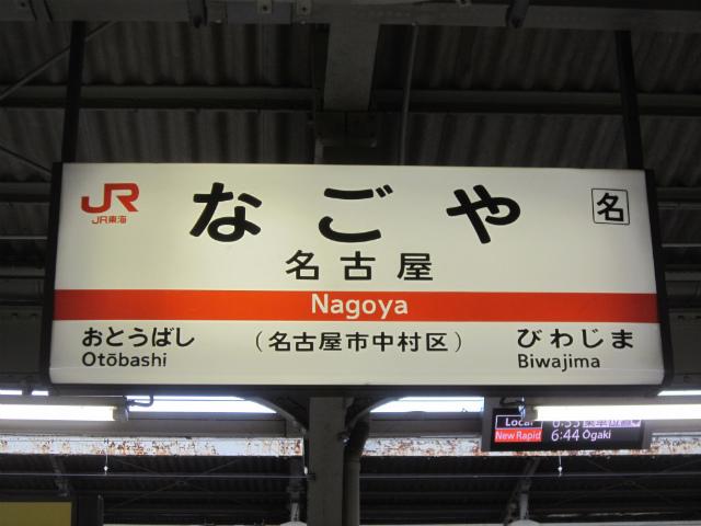 名駅東海道駅名