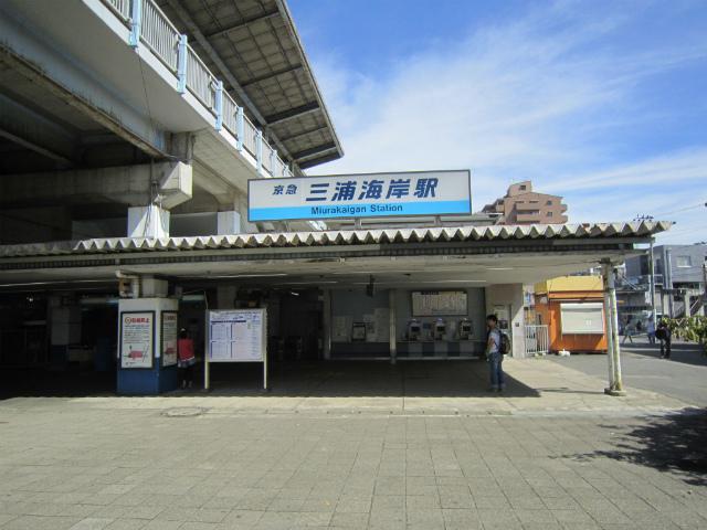 三浦海岸駅舎