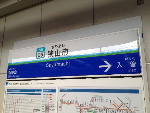 狭山市駅名