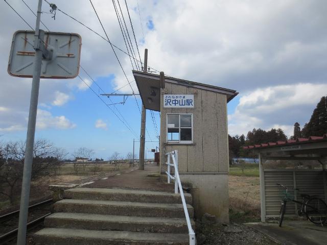 沢中山 駅舎
