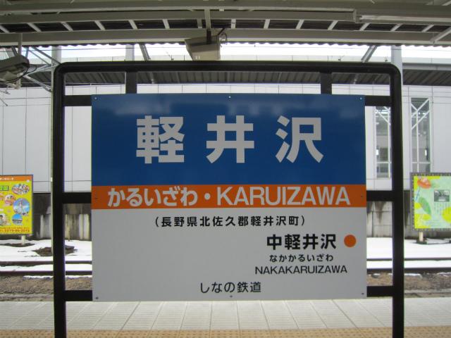 軽井沢しな鉄駅名