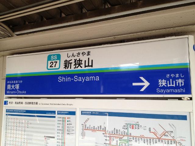 新狭山駅名