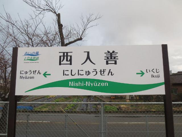 西入善 駅名標山