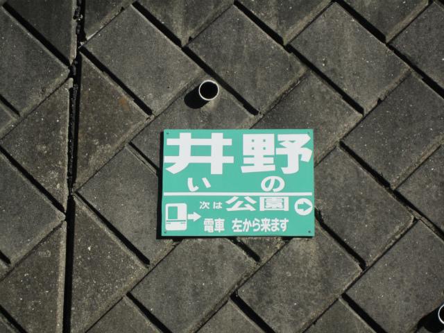 井野駅名のり面