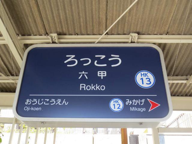 六甲 駅名標