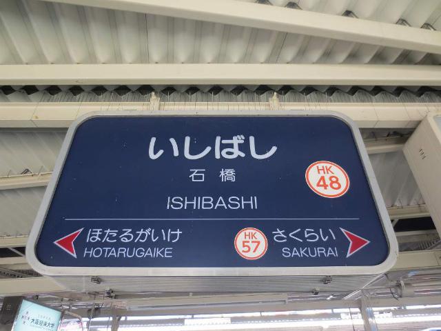 石橋 箕面線駅名標