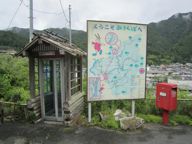 水窪公衆電話