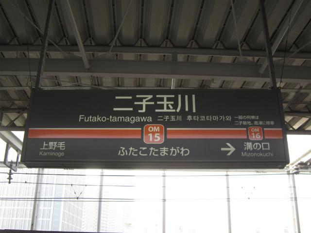 二子玉大井町駅名