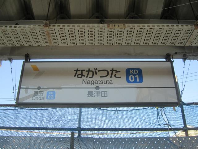 長津田こども駅名
