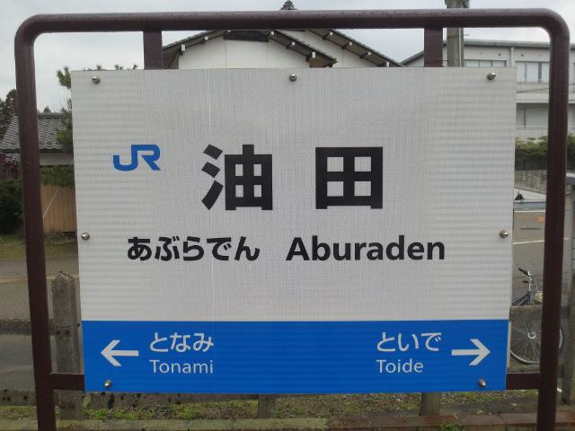 油田 駅名標