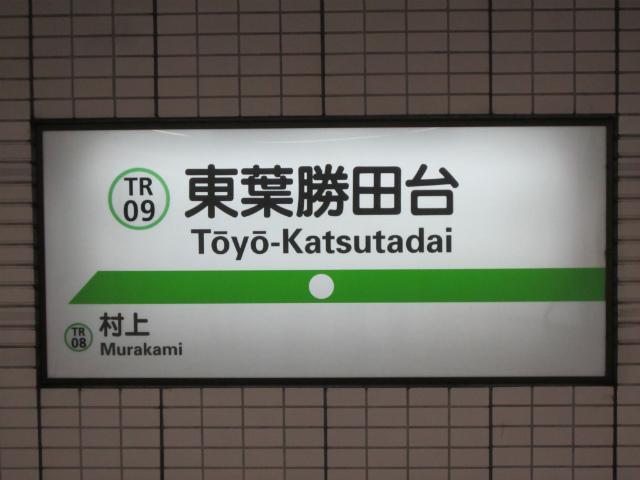勝田台東葉駅名