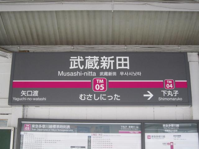 武蔵新田駅名
