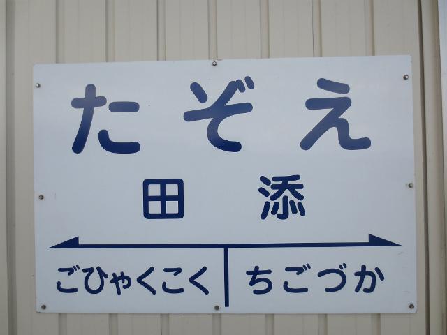 田添 駅名標