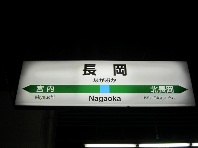 長岡在来駅名