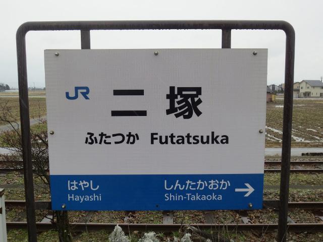 二塚 駅名標