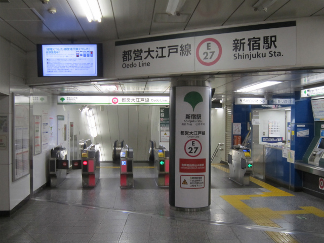 新宿大江戸改札