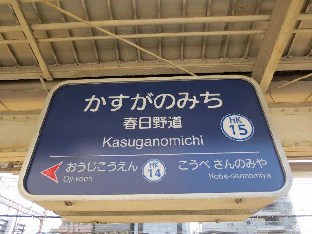 春日野道 駅名標