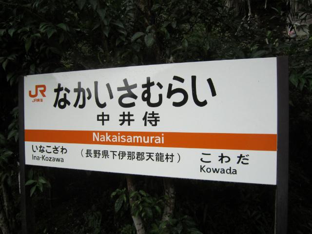 中井侍駅名