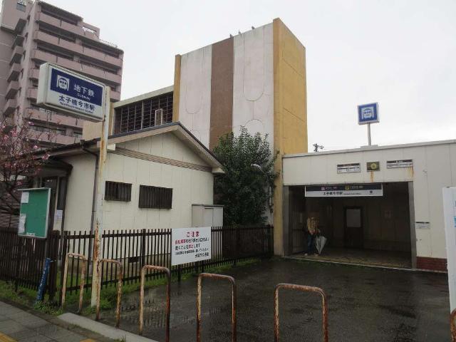 太子橋今市 駅舎