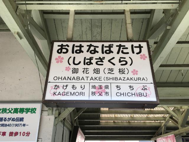お花畑駅名