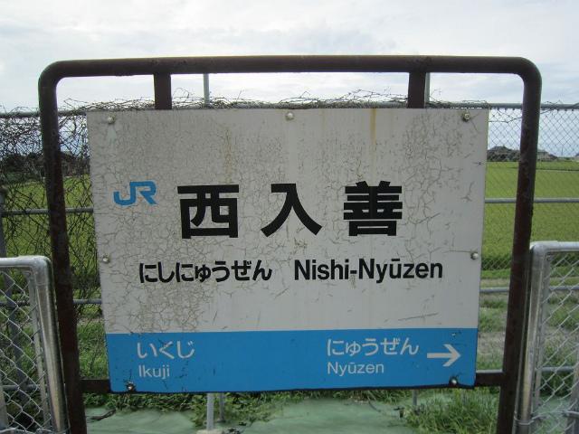 西入善駅名