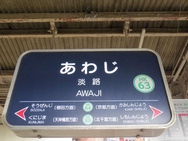 淡路 駅名標