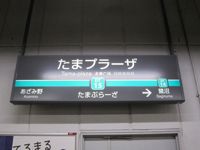 たまプラ駅名