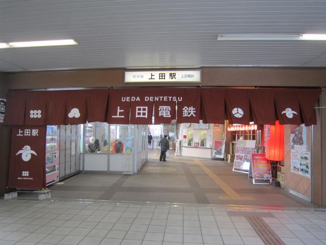 上田電鉄入り口
