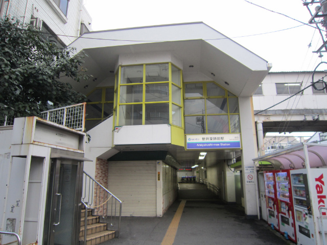 新井薬師北口駅舎