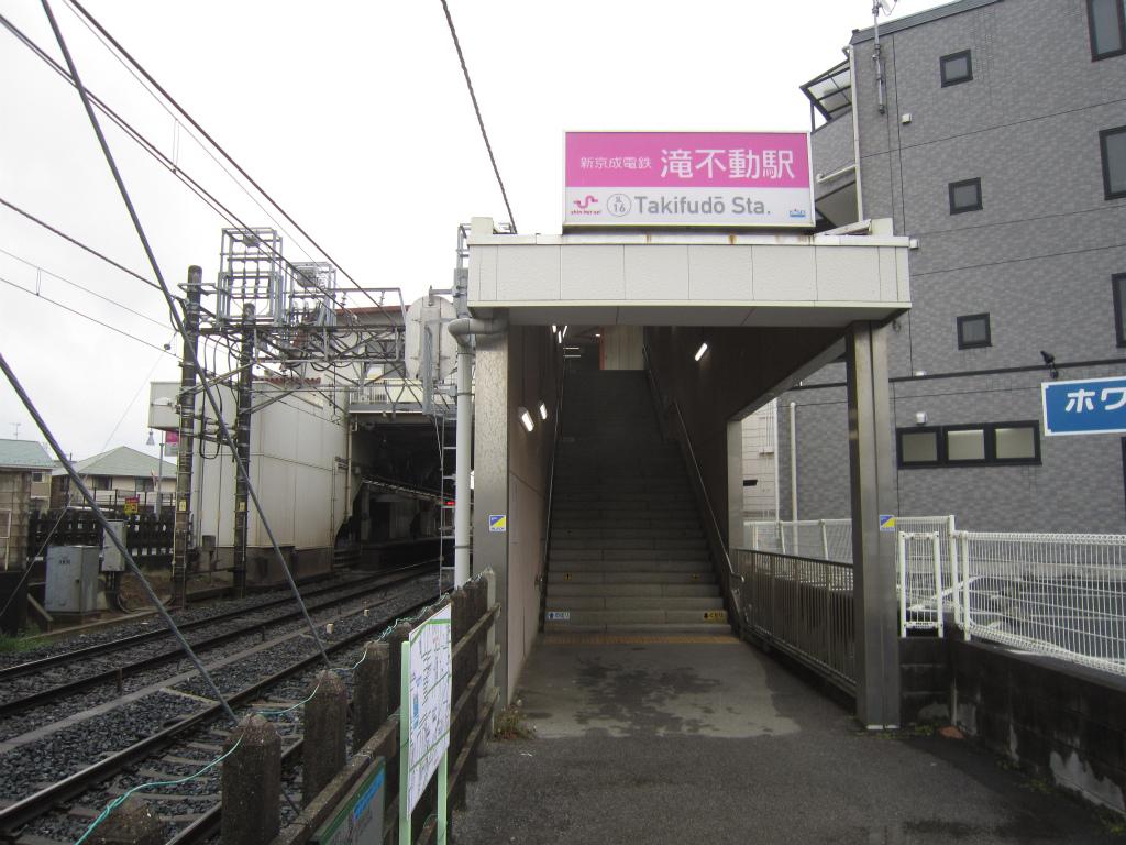 滝不動駅 | 改札画像.net