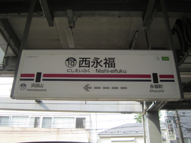西永福駅名