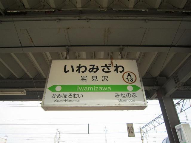 岩見沢駅名