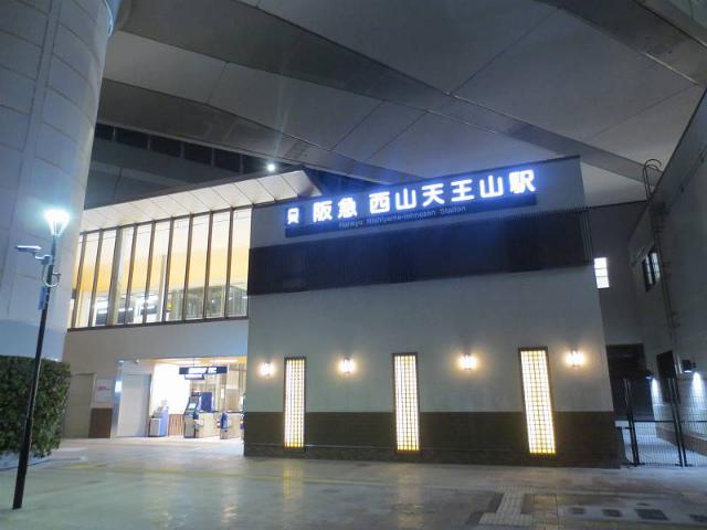 西山天王山 駅舎