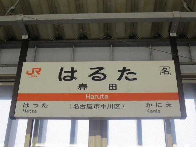 春田 駅名標