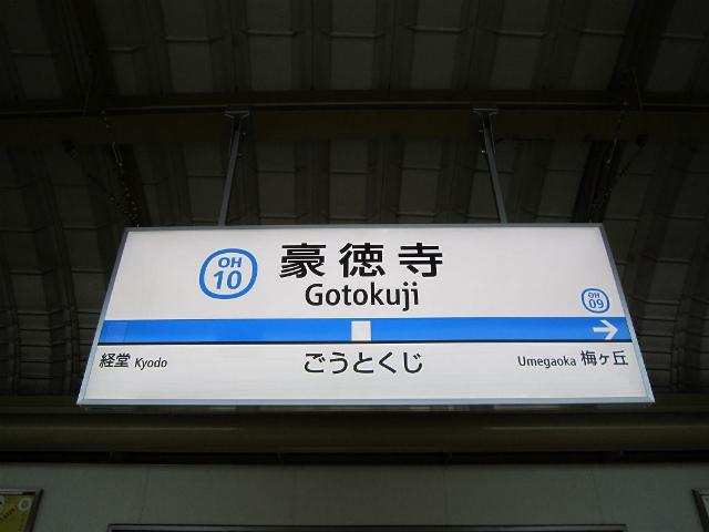 豪徳寺駅名