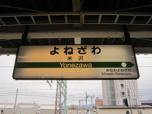 米沢米坂駅名