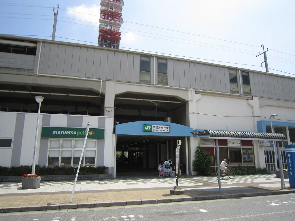千葉みなと駅 | 改札画像.net