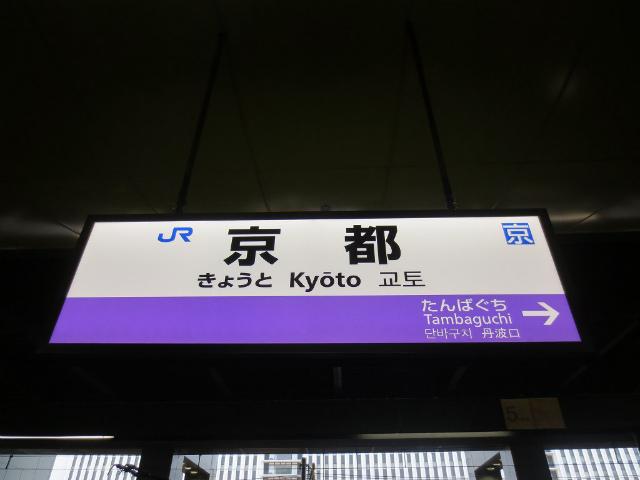 京都 嵯峨野線