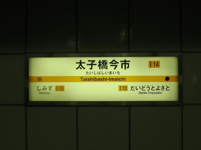 太子橋今市 今里筋駅名標