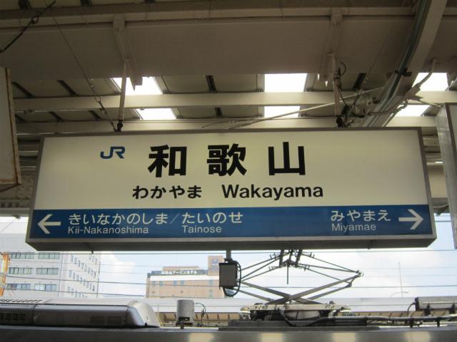 和歌山紀勢線駅名