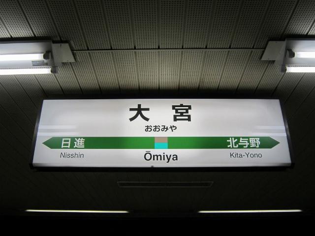 大宮埼京駅名