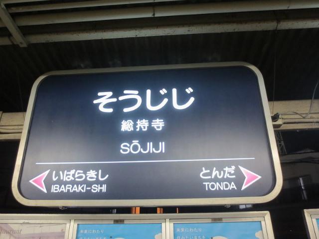 総持寺 駅名標